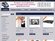 """""""Гидеон-охранные системы"""" - контакты, товары, услуги, цены"""