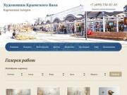 Художники Крымского Вала. Картинная Галерея