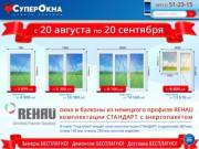 СуперОкна62, пластиковые окна, остекление и утепление балконов в Рязани. (Россия, Рязанская область, Рязань)
