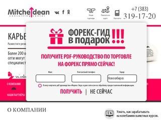 Форекс новосибирск график цены нефти брент сегодня онлайн