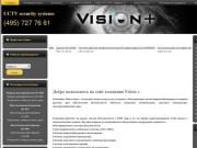 Vision+ Видеонаблюдение