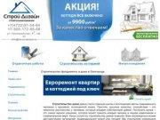 Компания «Строй Дизайн» - строительство и ремонт по Белгороду (г. Белгород, ул. Архиерейская, 4б, оф. 33, Телефон: +7-905-172-88-66)