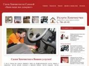 Салон Химчистки на Сумской: Клининг, Уборка помещений, Дизайн и пошив штор