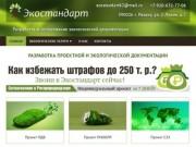 Разработка проектной и экологической документации (Россия, Рязанская область, Рязань)