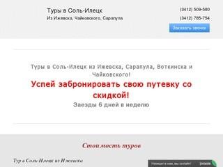 Туры в Соль-Илецк
