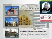 Особенности социокультурного облика городов Тара и Тюкалинска в XIX веке (1800—1880-е годы)
