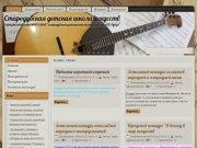 Официальный сайт Стародубской школы искусств