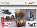 Купить обувь в Сочи -  «Бэстон»