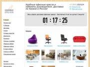 Офисная мебель в Казани (Казань, Курская, 23, офис 18)