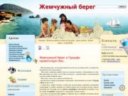 Отдых в Гурзуфе 2015. Квартиры в Гурзуфе, Крыму, дома, коттеджи