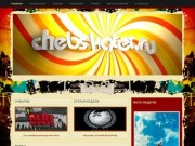 Чебоксарский сайт о скейтбординге (CHEBSKATER.RU)