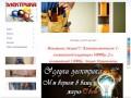 Вызов электрика 24 часа (Россия, Башкортостан, Уфа)