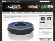 Блог о гаджетах и технологических новинках (гаджеты, шпионские штучки, планшеты, нетбуки и другие новейшие технологии)