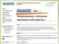ALIMIX - Микронаушники в Волгограде, Аренда и продажа