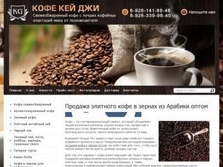 Кофе в зернах оптом от производителя   Купить элитный кофе Арабика в зернах