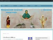 Покровский мужской монастырь г. Балахна