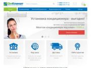 Сайт компании Атмосфера Омск. Продажа климатической техники. (Россия, Омская область, Омск)