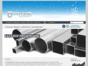 Компания Stellberg - продукция из нержавеющей стали, трубы, фитинги, прокат, фильтры, запорная и пищевая арматура из нержавеющей стали AІSІ 304, AІSІ 316, AІSІ 321 (Москва, 2-й Рощинский проезд, д.8, тел.:+7 (495) 232-67-83)