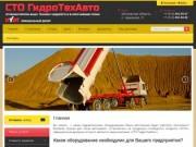Продажа гидравлического оборудования - купить в ООО СТО ГидроТехАвто г. Домодедово