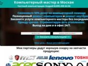 Ремонт компьютеров и ноутбуков в Москве. (Россия, Московская область, Москва)