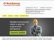 Г. Муром, все для стройки и ремонта. - Эко-декор продажа строительных материалов
