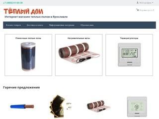 Теплый дом - интернет магазин теплых полов в Ярославле