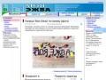 Газета Моя Эжва, новости, объявления, фотографии, видео, доска позора, СМИ, Сыктывкар