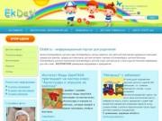 Ekdeti.ru - информационный портал для родителей (школы Екатеринбурга, детские сады, центры развития, детские магазины, одежда для девочек и мальчиков, детский интернет-магазины, детские больницы и поликлиники, детский спорт и досуг и много другой полезной информации для пап и мам (Свердловская область, г. Екатеринбург)