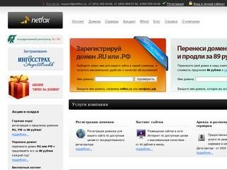 ООО «НЕТФОКС» (NETFOX)