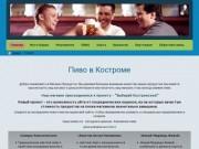 Доставка, , доставка Кострома, такси Кострома, трасфер Кострома
