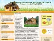 47-stroy.ru - Загордное строительство в Ленинградской области