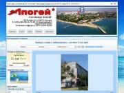 Гостиница Апогей - Евпатория, ул. Некрасова 41 | Официальный сайт гостиницы Апогей