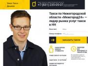"""Такси по Нижегородской области """"Межгород24"""" - лидер рынка услуг такси в НН"""