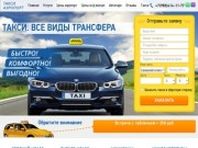 трансфер-сочи.рф, такси (Россия, Краснодарский край, Сочи)