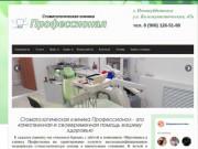 Стоматологическая клиника Профессионал Новокуйбышевск