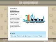 1hm.ru - Первый Ханты-Мансийский. Система предоставления товаров и услуг