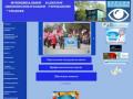 МКОУ Школа - интернат № 5 г. Нижнеудинск