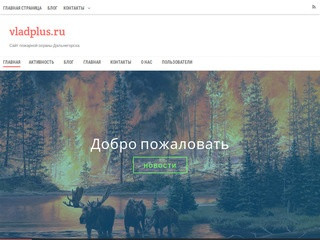 Vladplus.ru — Сайт пожарной охраны Дальнегорска.