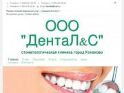 Стоматологическая клиника - Конаково - ДентаЛ&С