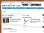 Южноуральск информационный сайт города