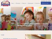 Детский сад с английским уклоном. Узнайте все на сайте. (Россия, Нижегородская область, Нижний Новгород)