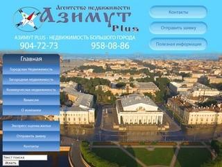 Азимут-Plus - агентство недвижимости (продажа, покупка), городская недвижимость, загородная недвижимость, коммерческая недвижимость в Санкт-Петербурге (Большой Сампсониевский пр-т., д. 57/2, Литера А пом.6-Н, тел. +7-965-060-15-00)
