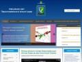 Официальный сайт Першотравенска