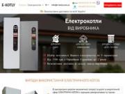 Компания E-kotly предлагает большой выбор электрических котлов от производителя. (Украина, Днепропетровская область, Днепропетровск)
