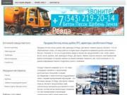 Продажа бетона в Ревде | Купить песок, щебень, ЖБИ, арматуру в Ревде