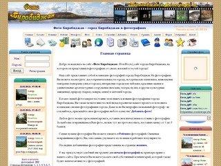 Фото Биробиджан: Главная страница - город Биробиджан в фотографиях - FotoBir.ru
