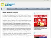Муниципальное автономное учреждение «Северодвинское агентство культуры и социальной рекламы»