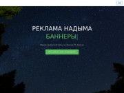 Реклама Надыма | Информационное агенство iK - CENTER