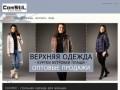 ComStil - женские куртки оптом в Москве