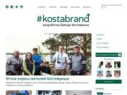 #kostabrand | разработка бренда Костомукши